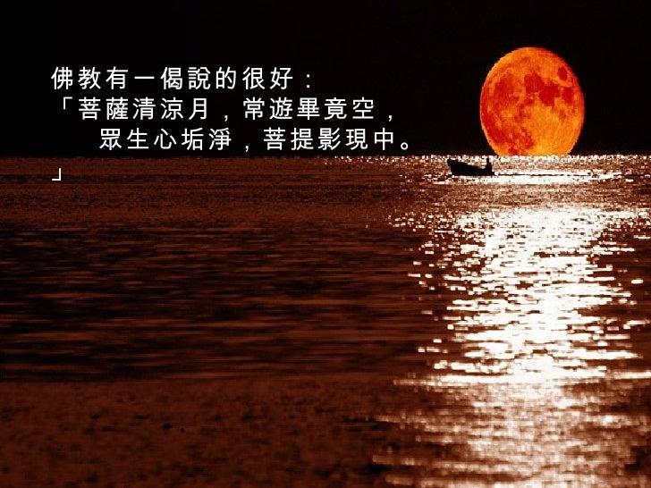 「清涼月」的圖片搜尋結果