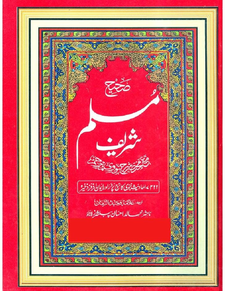 Sahih Bukhari Jild 1 In Urdu Pdf