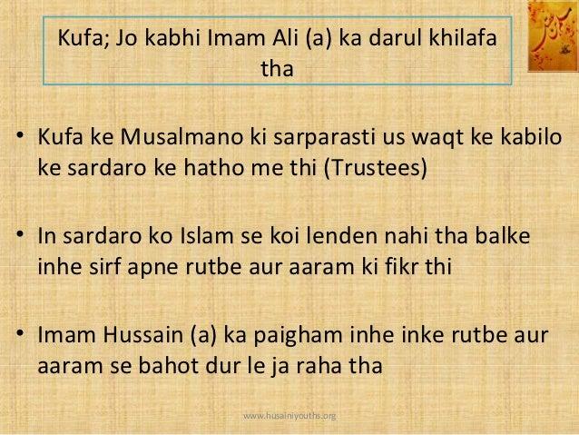 Hazrat muslim ki shahadat