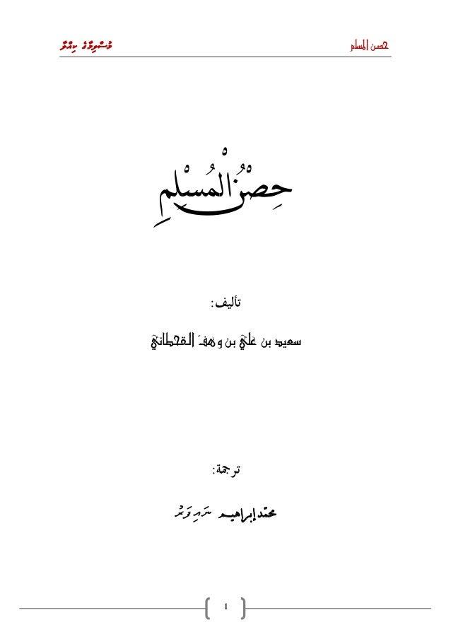 Muslimaage killaa ... حصن المسلم  (Dhua Book .. Dhivehi Bahun) Slide 2