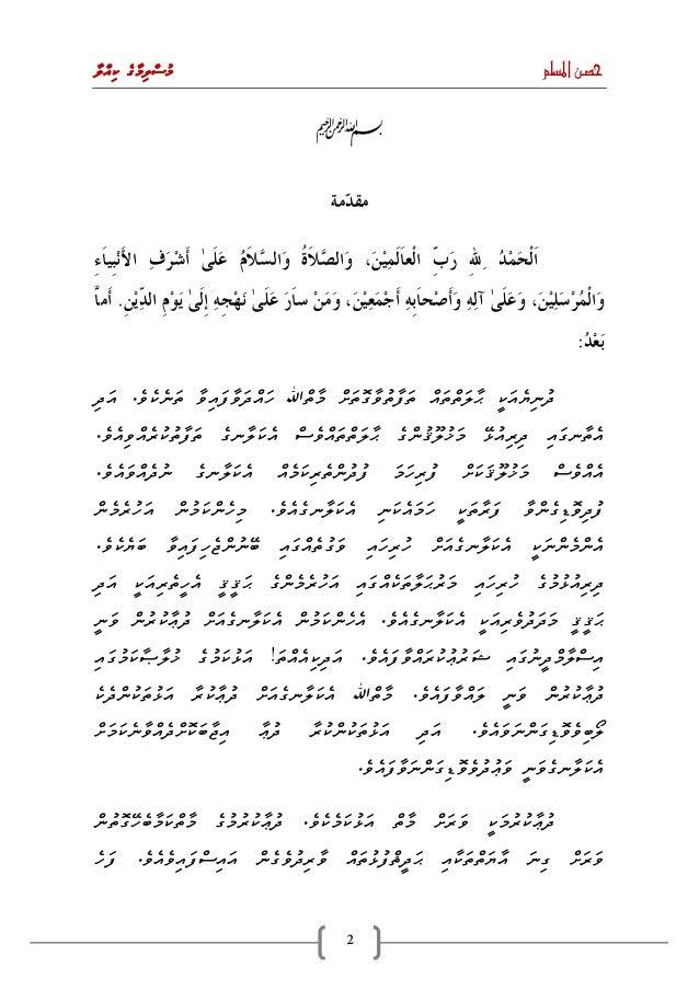 Muslimaage killaa ... حصن المسلم  (Dhua Book .. Dhivehi Bahun) Slide 3