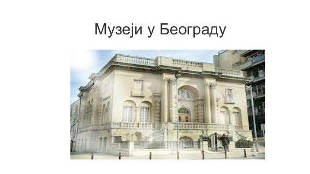 Музеји у Београду