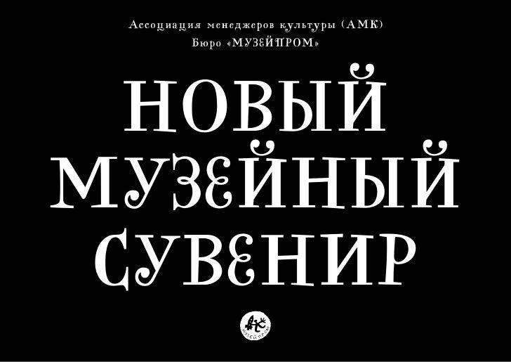 Ассоциация менеджеров культуры (АМК)          Бюро «МУЗЕЙПРОМ»  НОВЫЙМУЗЕЙНЫЙ СУВЕНИР