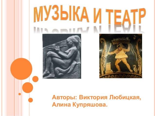 Авторы: Виктория Любицкая, Алина Купряшова.