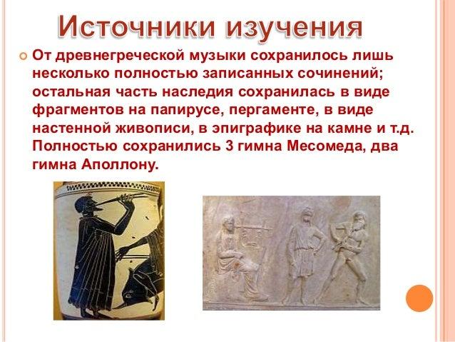 Театр и музыка в Древней Греции Slide 3