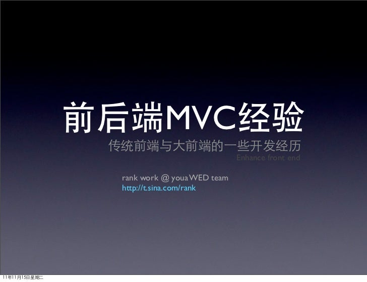 MVC                            Enhance front endrank work @ youa WED teamhttp://t.sina.com/rank