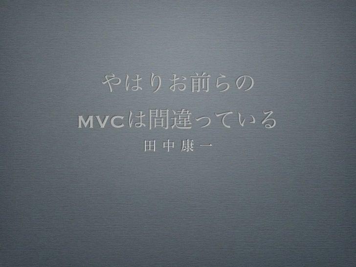 やはりお前らのMVCは間違っている   田 中 康 一