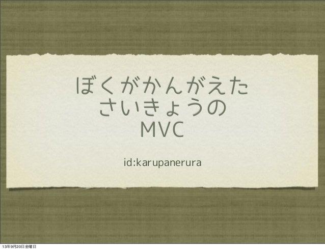 ぼくがかんがえた さいきょうの MVC id:karupanerura 13年9月20日金曜日