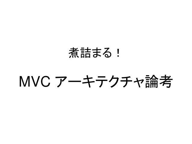 MVC アーキテクチャ論考 煮詰まる!
