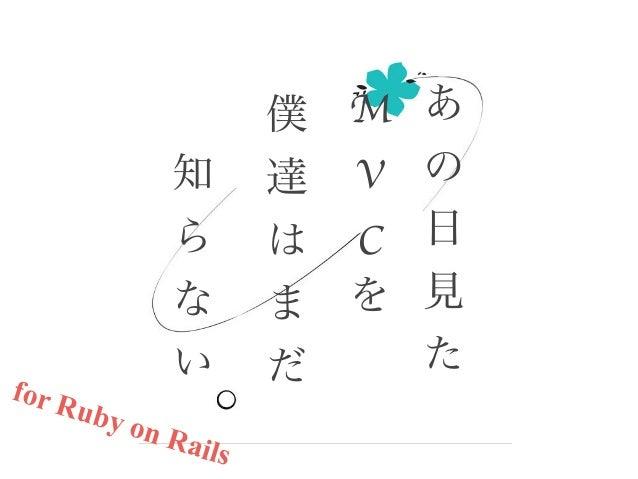 あ の 日 見 た M V C  を 僕 達 は ま だ 知 ら な い for Ruby on Rails