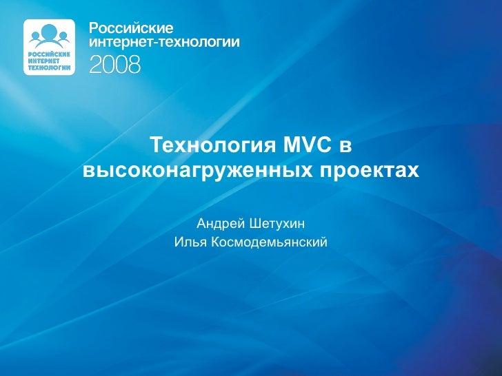 Технология  MVC  в высоконагруженных проектах Андрей Шетухин Илья Космодемьянский