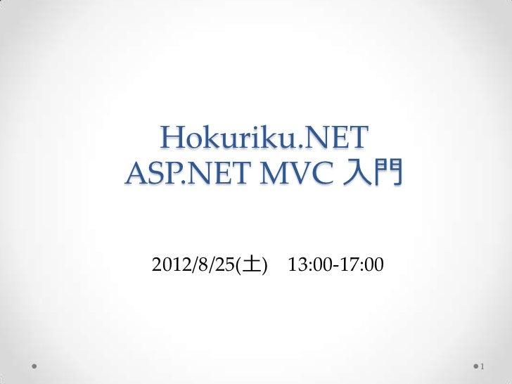 Hokuriku.NETASP.NET MVC 入門 2012/8/25(土) 13:00-17:00                            1
