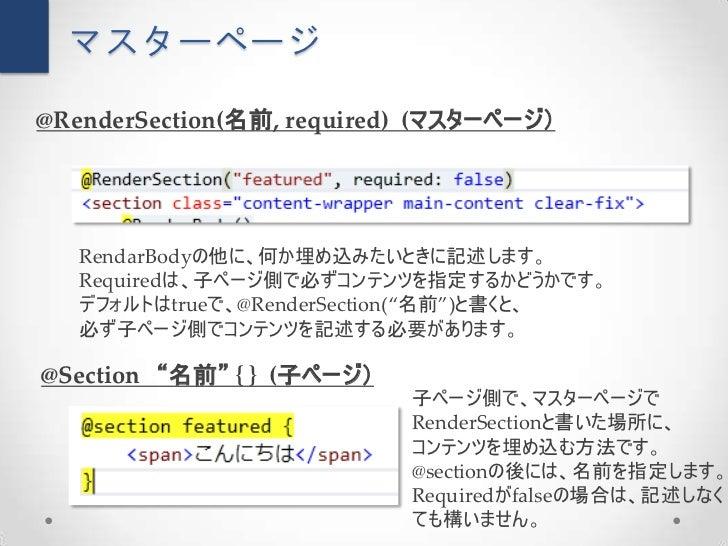 hokuriku net asp net mvc入門 実践 20120825