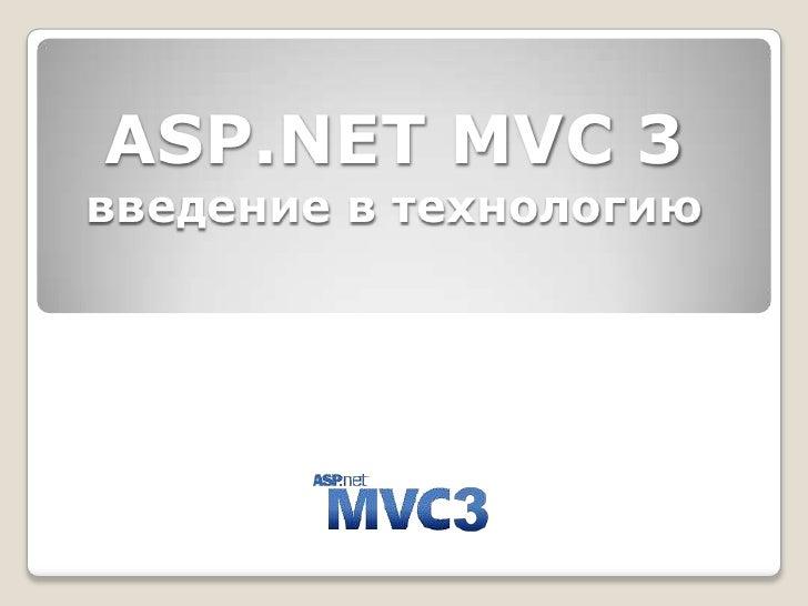 ASP.NET MVC 3введение в технологию<br />