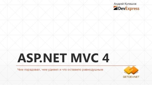 Андрей КулешовASP.NET MVC 4Чем порадовал, чем удивил и что оставило равнодушным