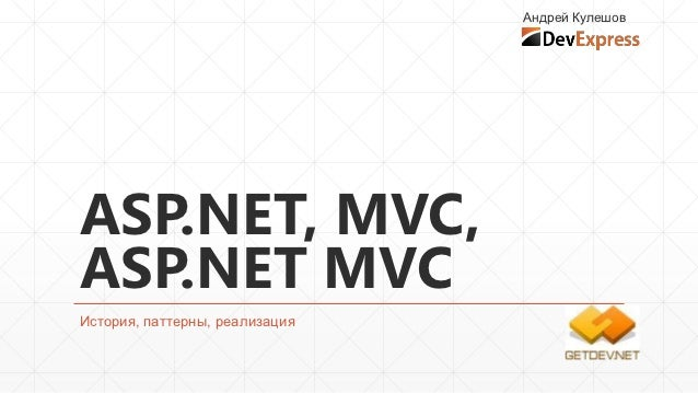 Андрей КулешовASP.NET, MVC,ASP.NET MVCИстория, паттерны, реализация