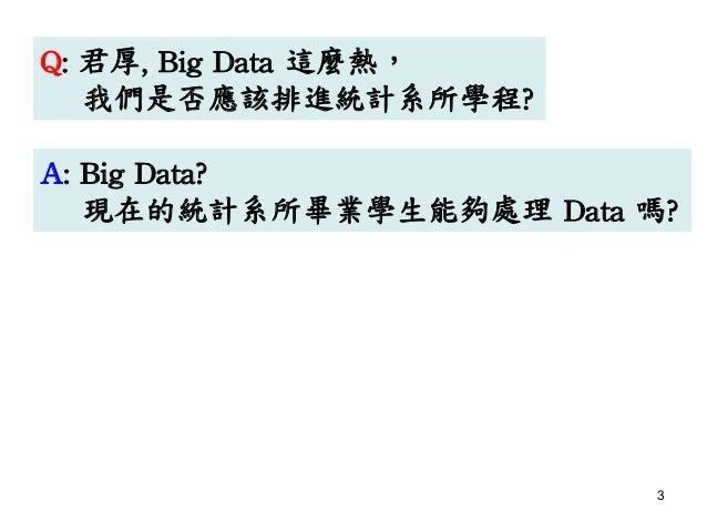 Collaboration with Statistician? 矩陣視覺化於探索式資料分析 Slide 3