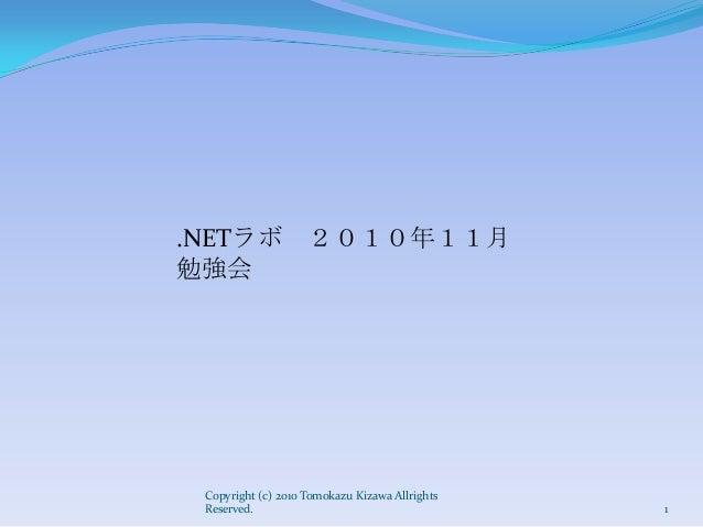 .NETラボ 2010年11月勉強会 Copyright (c) 2010 Tomokazu Kizawa Allrights Reserved.                                      1