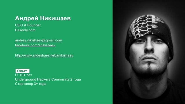Андрей Никишаев CEO & Founder Essenly.com andrey.nikishaev@gmail.com facebook.com/anikishaev http://www.slideshare.net/ani...