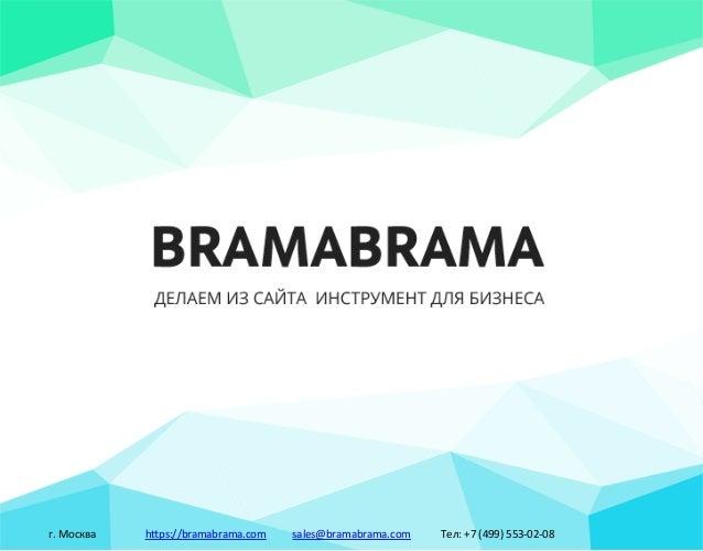 г.  Москва   Тел:  +7  (499)  553-‐02-‐08  h;ps://bramabrama.com                    sale...