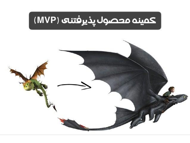 (MVP)ﭘﺬﯾﺮﻓﺘﻨﯽﻣﺤﺼﻮلﮐﻤﯿﻨﻪ