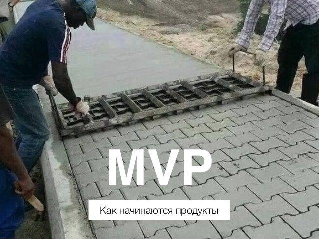 MVP Как начинаются продукты