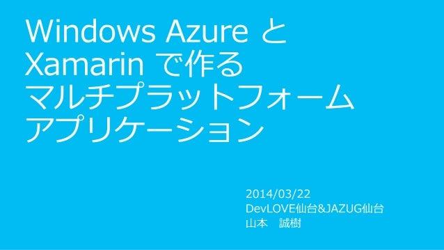 • Windows Azure 概要 • Windows Azure モバイルサービスとは • Xamarinとは • マルチプラットフォーム開発