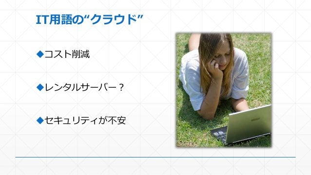 """IT用語の""""クラウド"""" コスト削減 レンタルサーバー? セキュリティが不安"""