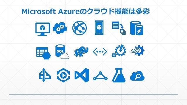 Microsoft Azureのクラウド機能は多彩