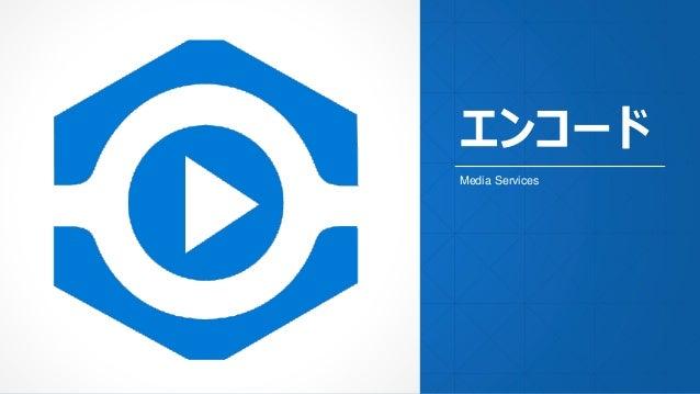 エンコード Media Services