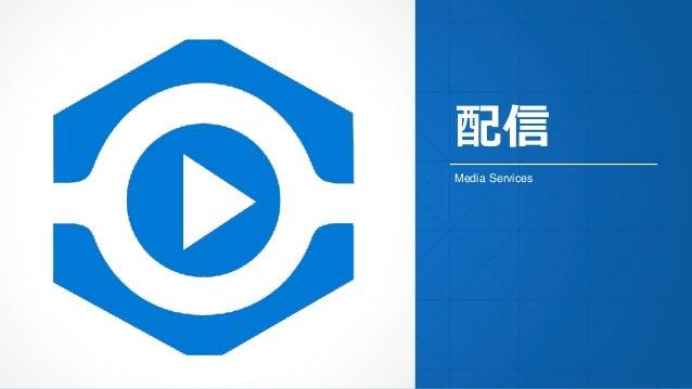 配信 Media Services