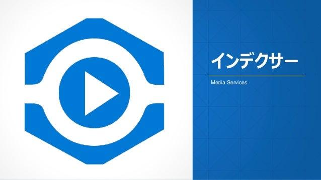 インデクサー Media Services