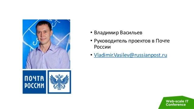 Особенности MVP в Enterprise / Владимир Васильев (Почта России) Slide 2