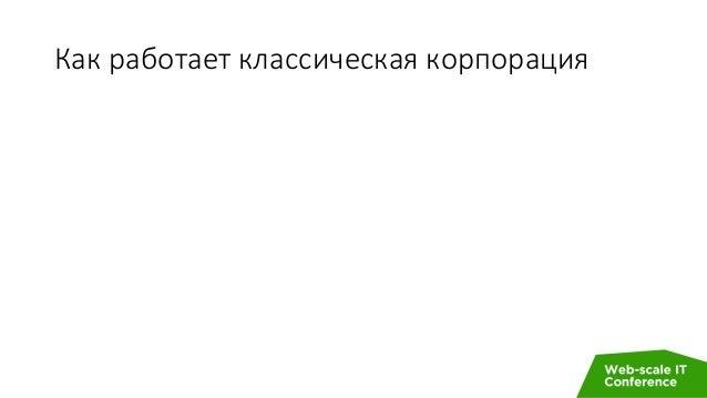 Особенности MVP в Enterprise / Владимир Васильев (Почта России) Slide 3