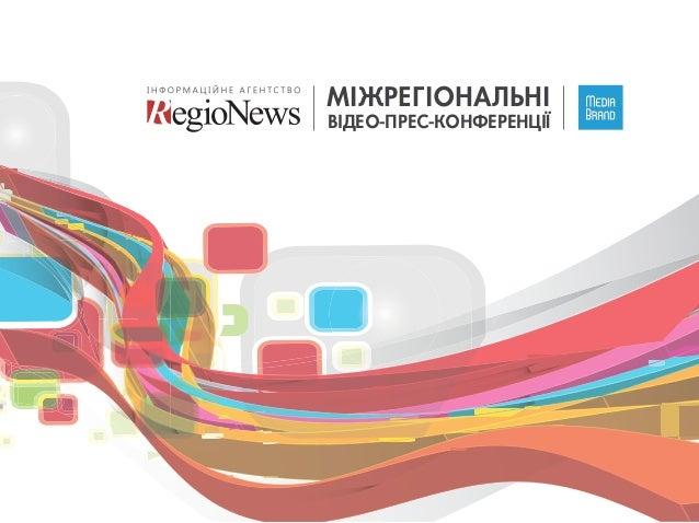міжрегіональнівідео-прес-конференції