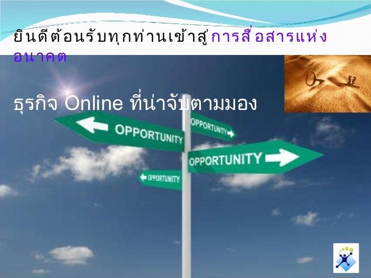 ยินดีต้อนรับทุกท่านเข้าสู่ การสื่อสารแห่งอนาคต ธุรกิจ   Online  ที่น่าจับตามมอง