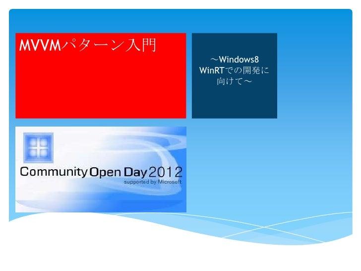 MVVMパターン入門               ~Windows8             WinRTでの開発に                向けて~