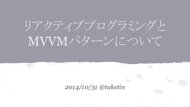 䝸䜰䜽䝔䜱䝤䝥䝻䜾䝷䝭䞁䜾䛸  MVVM䝟䝍䞊䞁䛻䛴䛔䛶  2014/10/31 @taketin