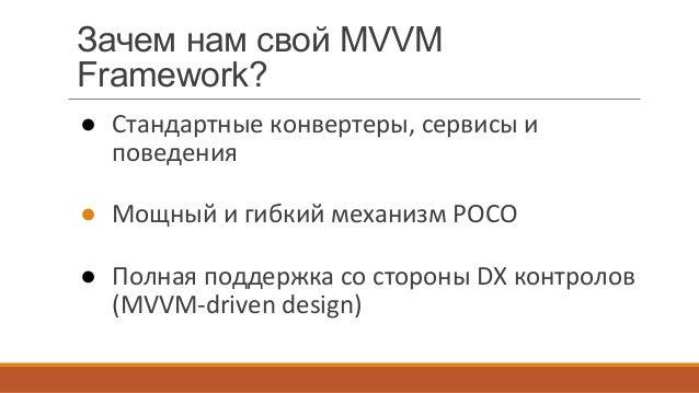 MVVM в WinForms – DevExpress Way (теория и практика)