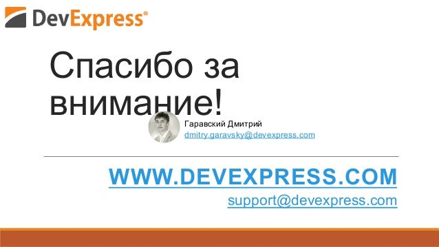 MVVM в WinForms – DevExpress Way (теория и практика)