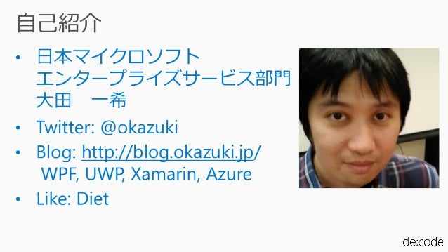 [MW03] [ Xamarin 実践]モバイルアプリの開発、テスト、テスト配布を全て実践 ~ Xamarin & Visual Studio Mobile Center ~ Slide 2