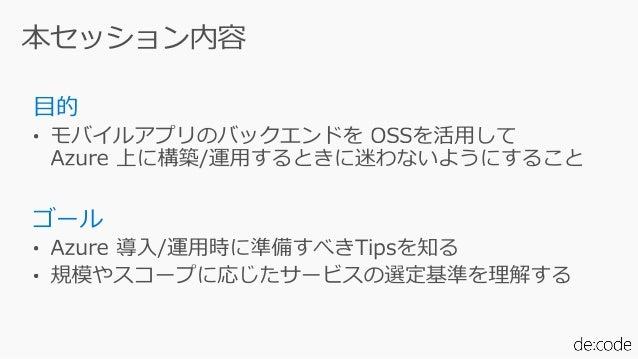 [MW07] OSS on Azure で構築するモバイルバックエンド Slide 3