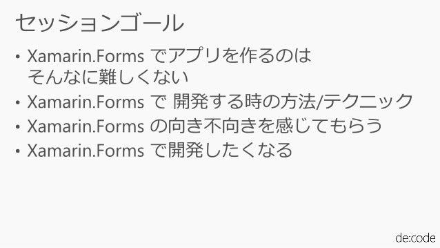 [MW08] de:code イベントアプリの作り方 ~ Xamarin.Forms で開発しています ~ Slide 3