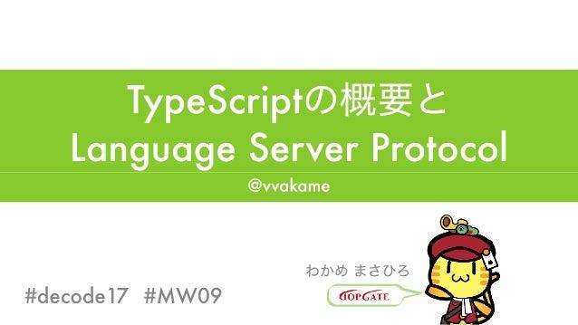[MW09] TypeScript の概要と Language Server Protocol