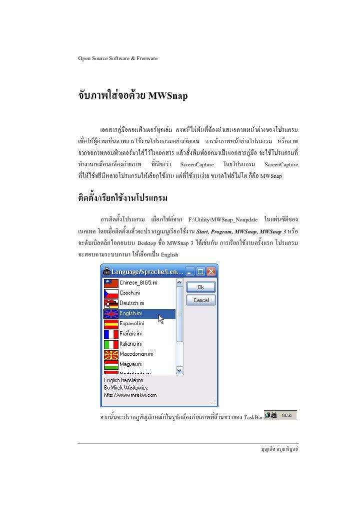 Open Source Software & Freeware    จับภาพใสจอดวย MWSnap              เอกสารคูมือคอมพิวเตอรทุกเลม คงหนีไมพนที่ตองนํ...