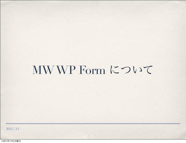 2013.7.13 MWWP Form について 13年7月17日水曜日