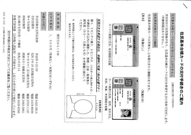 世田谷区・住民基本台帳カード