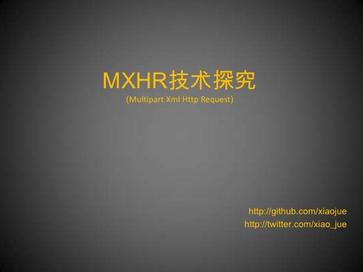 MXHR技术探究 (Multipart Xml Http Request)                                 http://github.com/xiaojue                           ...