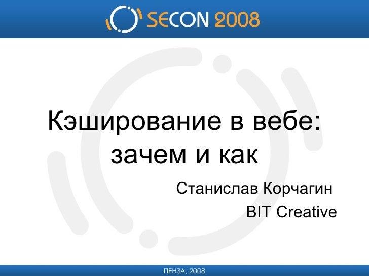 Кэширование в вебе: зачем и как Станислав Корчагин  BIT Creative