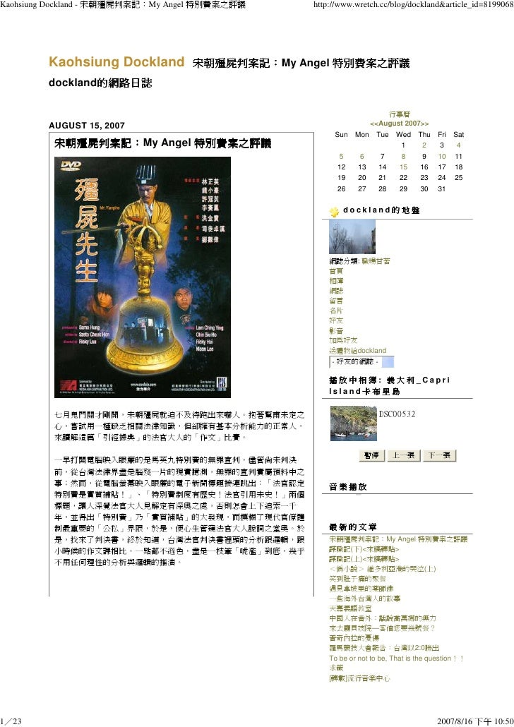 Kaohsiung Dockland - 宋朝殭屍判案記:My Angel 特別費案之評議   http://www.wretch.cc/blog/dockland&article_id=8199068             Kaohsiun...